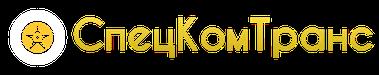 СпецКомТранс отзывы