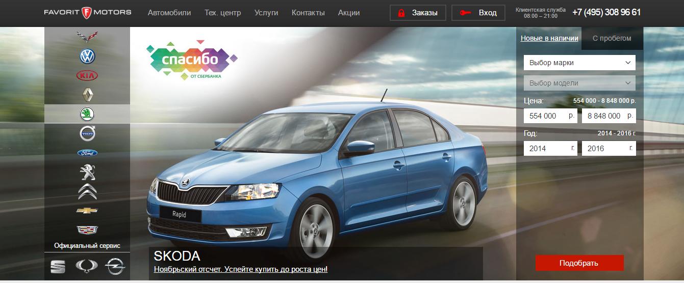 Официальный сайт Фаворит Моторс favorit-digital.ru