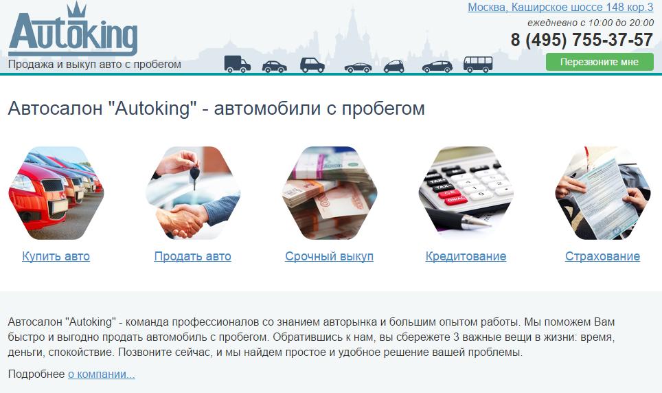 Официальный сайт Автокинг autokingmsk.ru