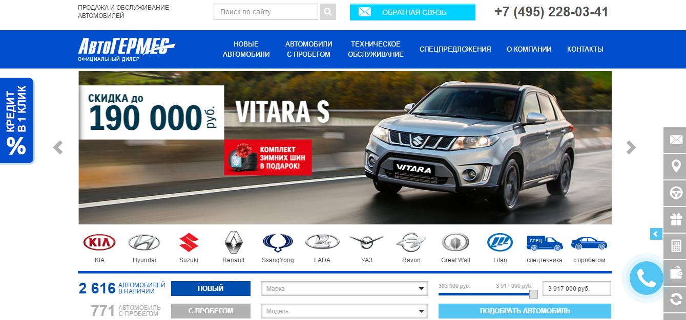 Официальный сайт АвтоГермес www.avtogermes.ru