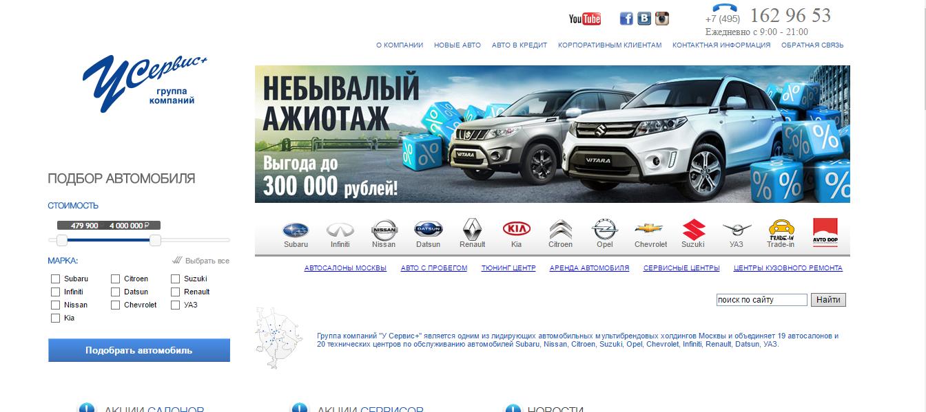 Официальный сайт У-Сервис www.uservice.ru