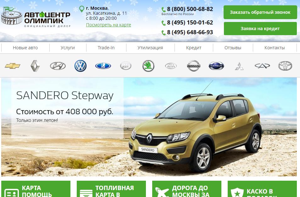 Официальный сайт Олимпик olimpik-auto.ru