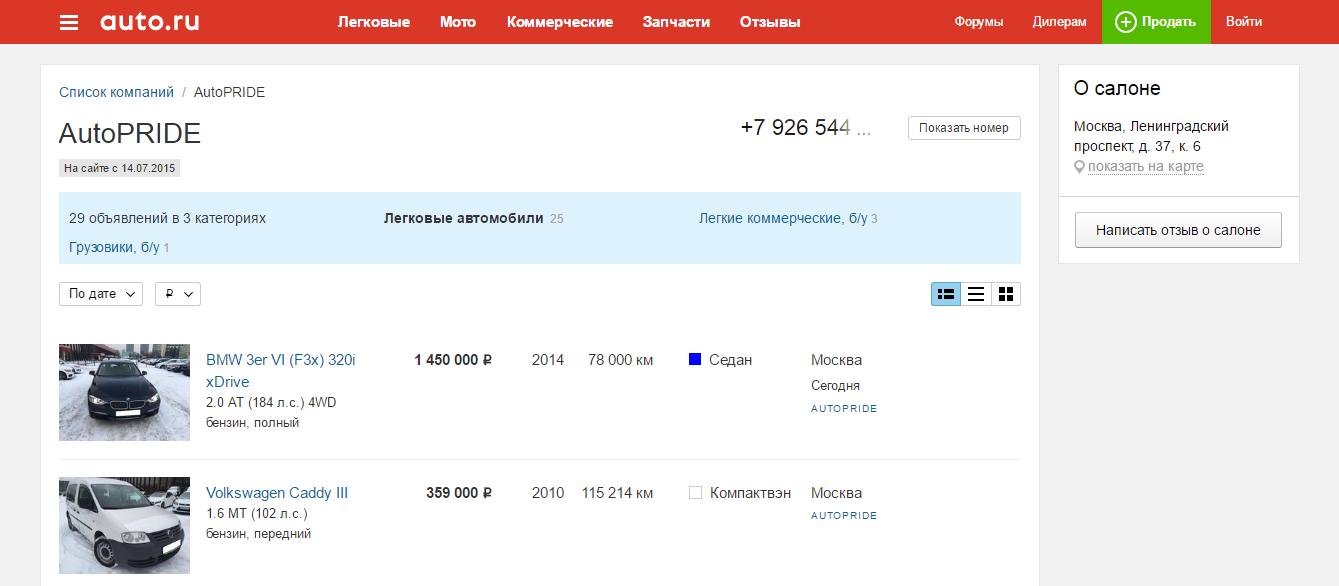 Официальный сайт Автопрайд auto.ru/dealers/