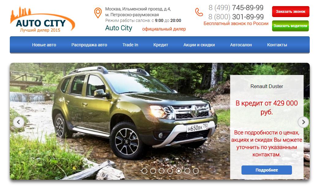 Официальный сайт Авто сити autocity-msk.ru