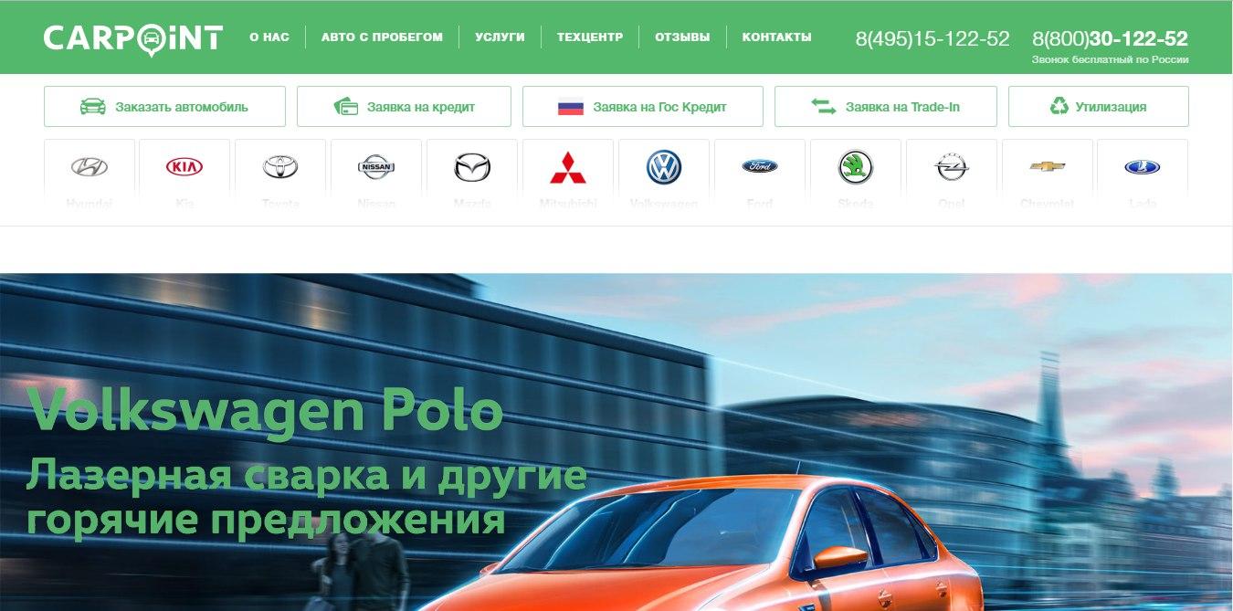 Официальный сайт Карпоинт cars-point.ru