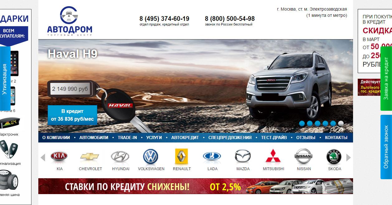Официальный сайт Автодром tc-autodrom.ru