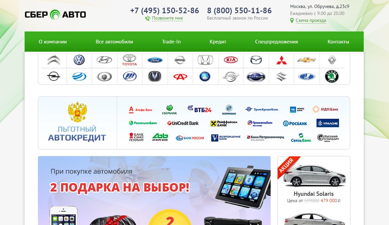 Официальный сайт Сбер Авто sber-auto.ru