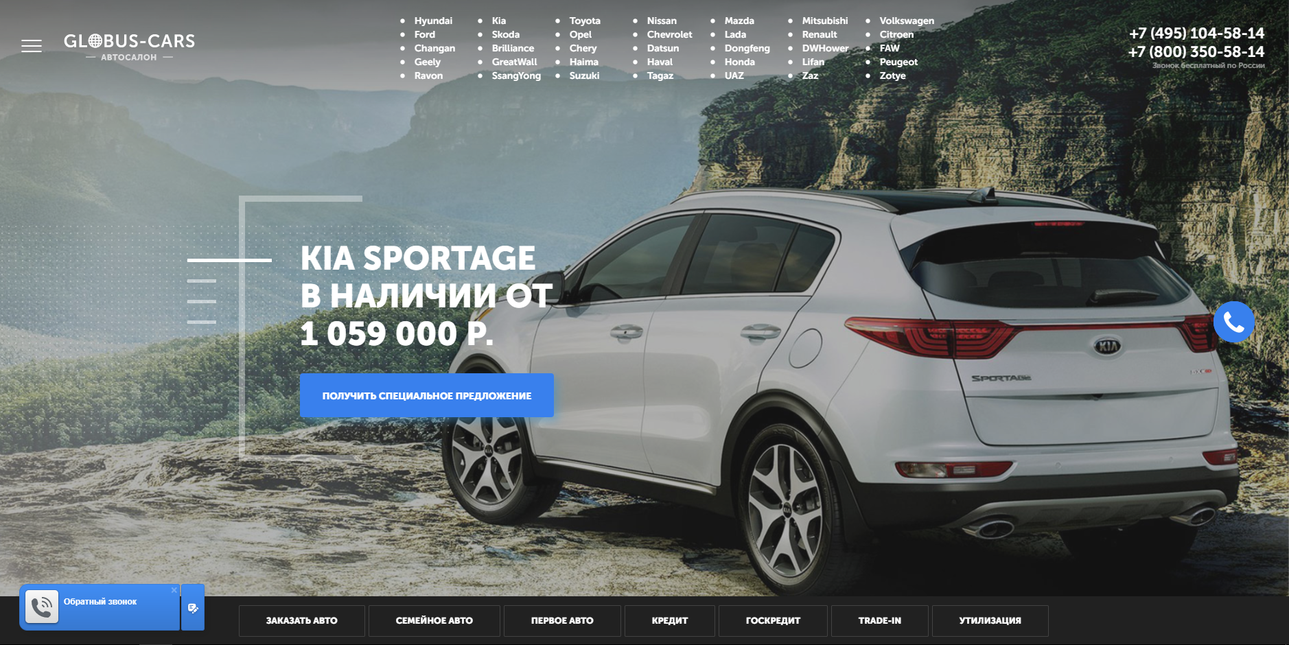 Официальный сайт Глобус-Карс cars-globus.ru