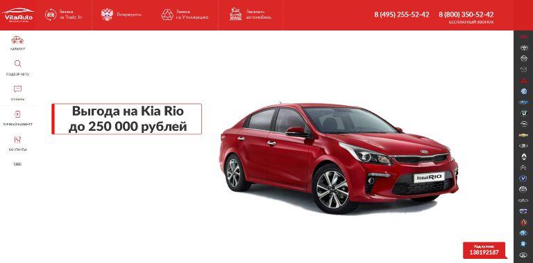 Официальный сайт Вита Авто www.vita-auto.ru