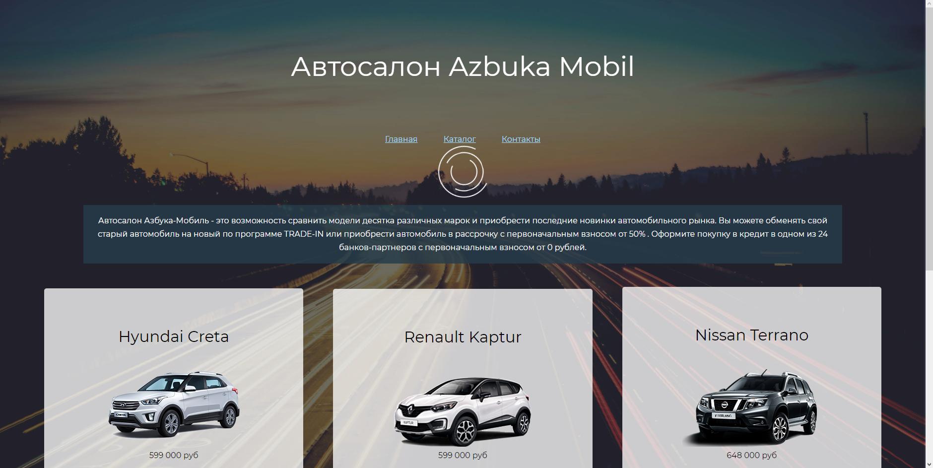 Официальный сайт Азбука-Мобиль www.azbuka-mobil.ru