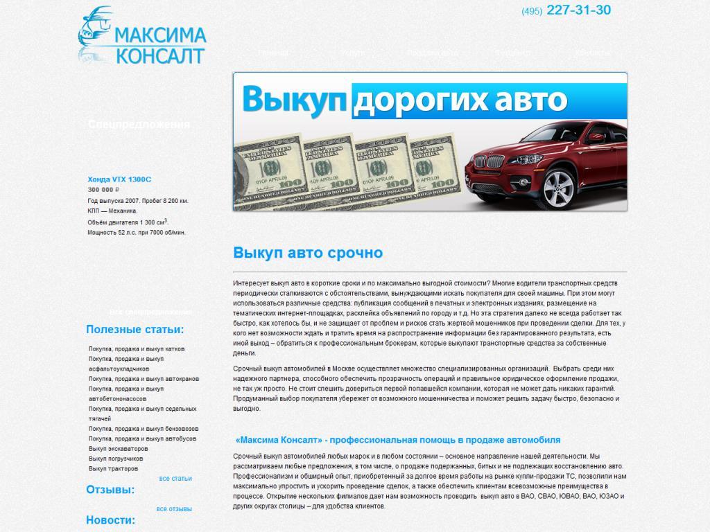 Официальный сайт Максима Консалт 2273130.ru