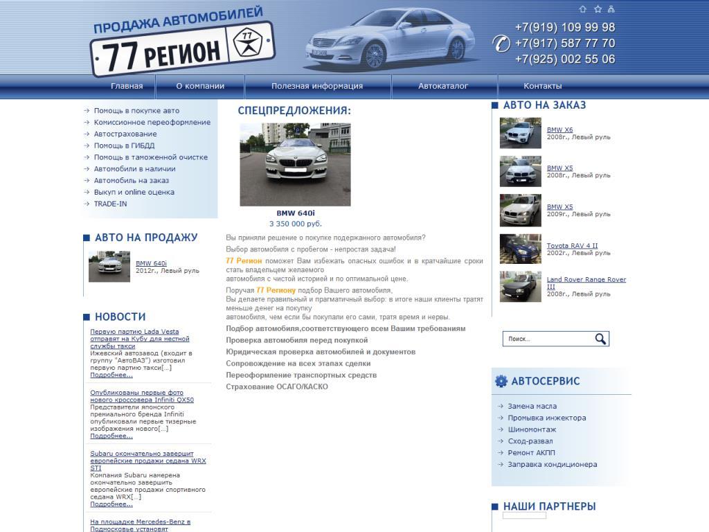 Официальный сайт 77-Регион 77-region.ru