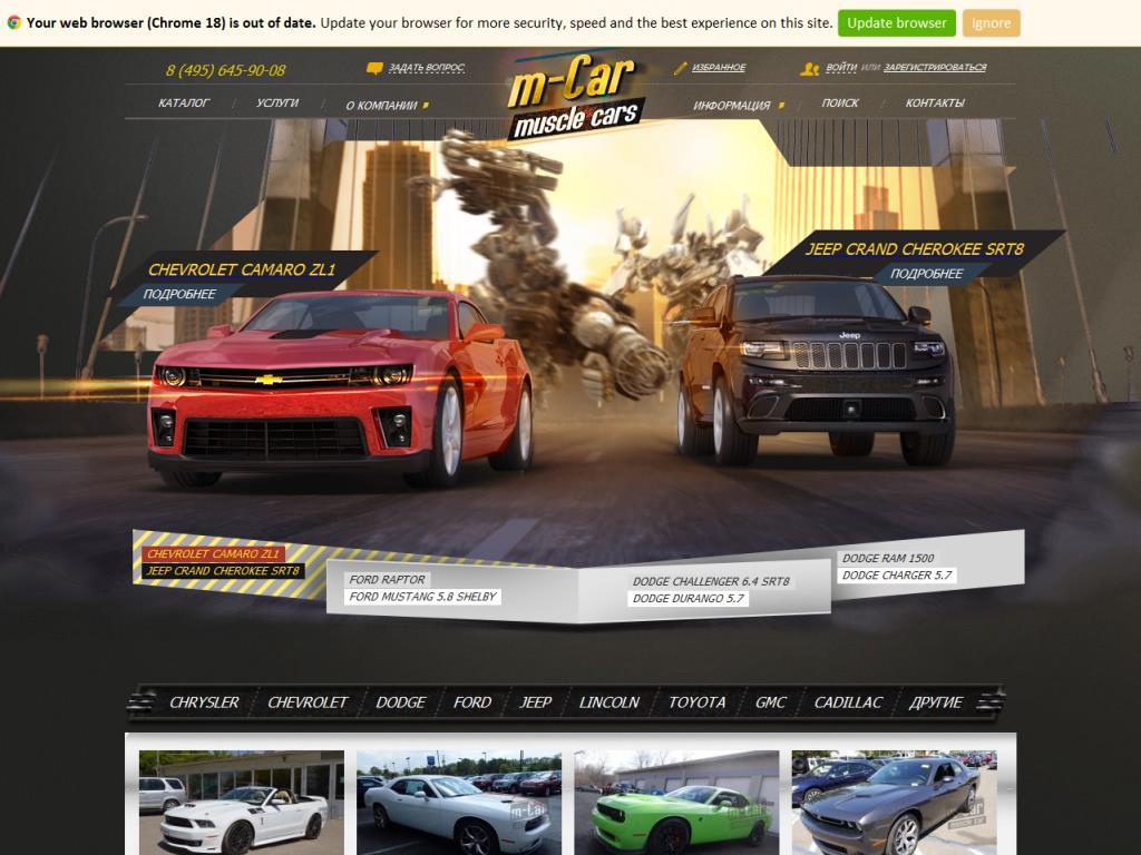 Официальный сайт М-Кар a-auction.ru
