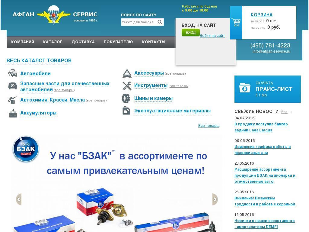 Официальный сайт АФГАН-СЕРВИС afgan-service.ru