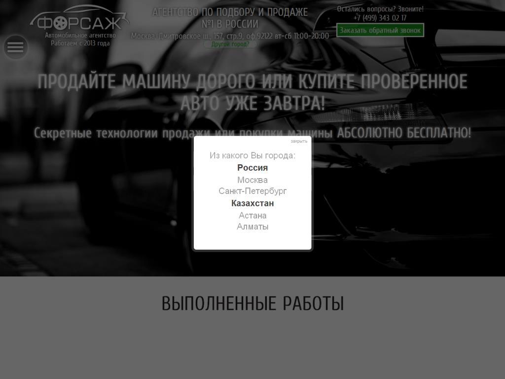 Официальный сайт Форсаж, автомобильное агентство aforsage.ru