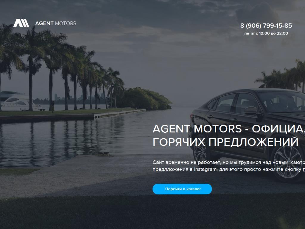 Официальный сайт Agentmotors agentmotors.ru