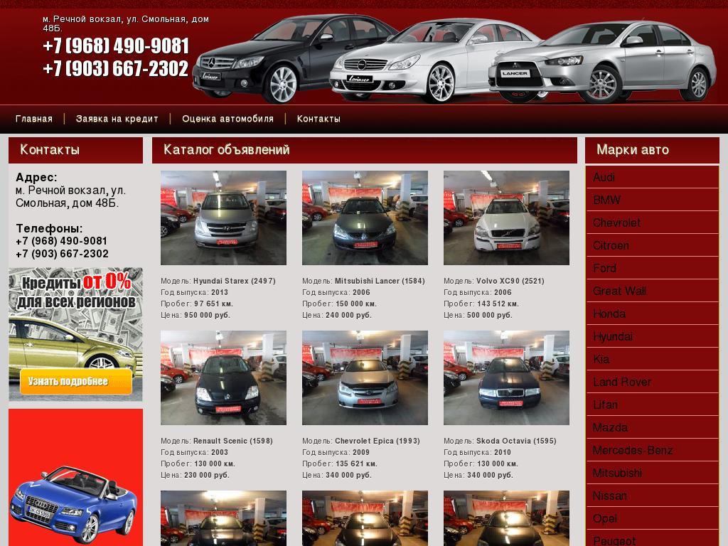 Официальный сайт Ал-авто alavto2012.ru