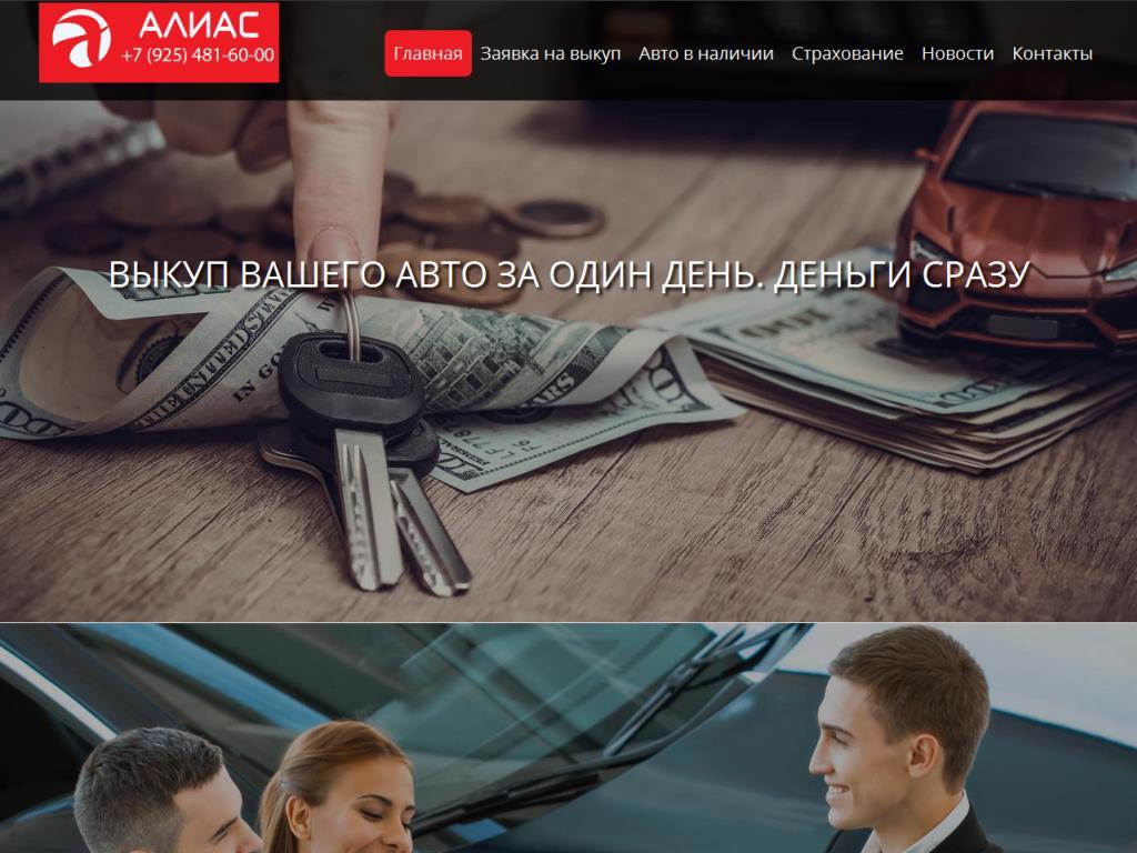 Официальный сайт Алиас alias-auto.ru