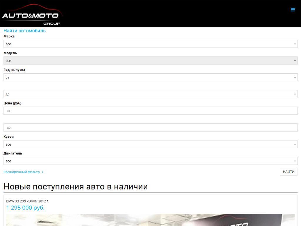 Официальный сайт Auto & Moto Group am-group.net