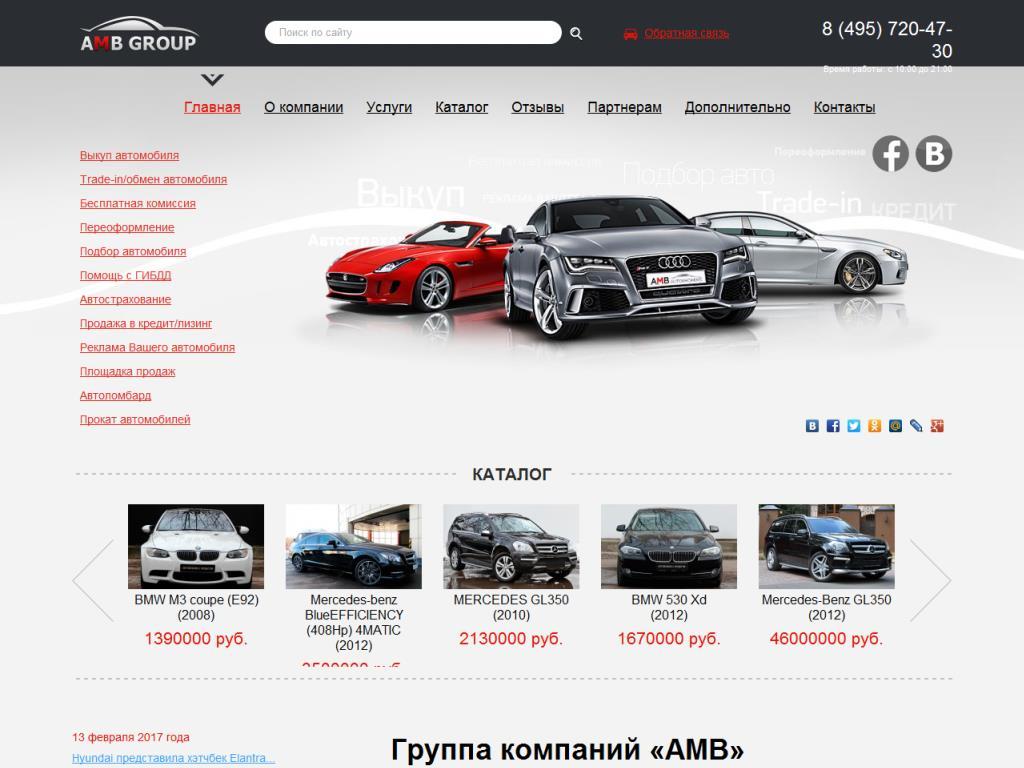 Официальный сайт AMB ambauto.ru