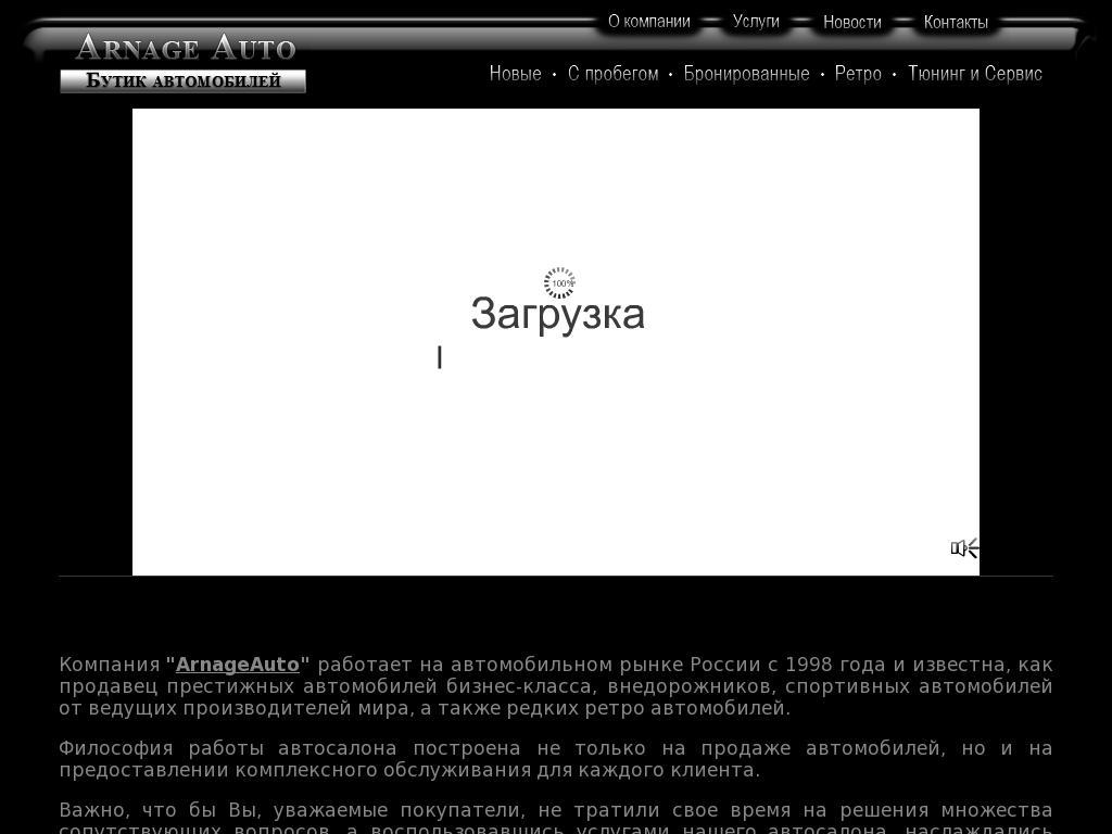 Официальный сайт Arnage Auto arnageauto.ru