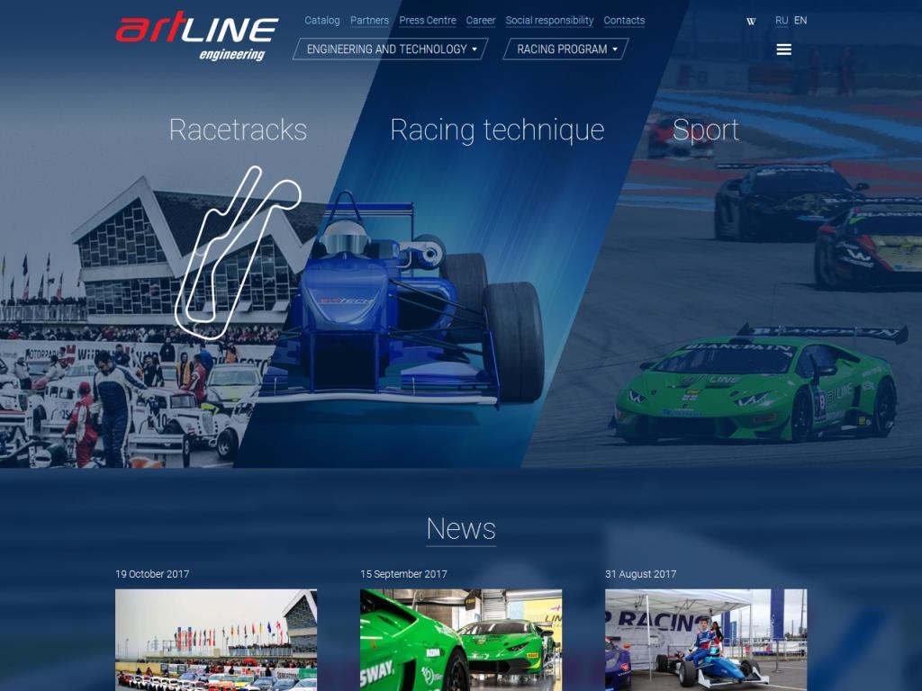 Официальный сайт ArtLine artlineracing.com