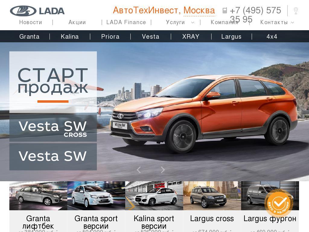 Официальный сайт АвтоТехИнвест ati.lada.ru