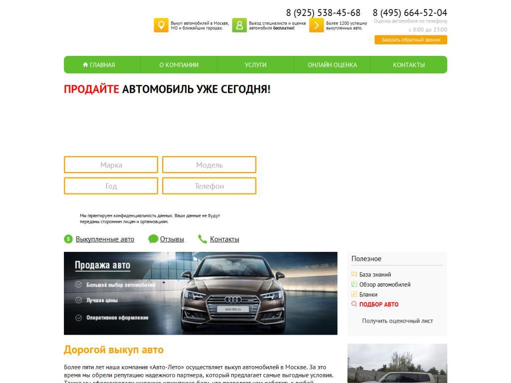 Официальный сайт Авто-Лето auto-leto.ru
