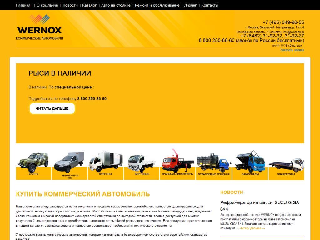 Официальный сайт Wernox auto-wernox.ru