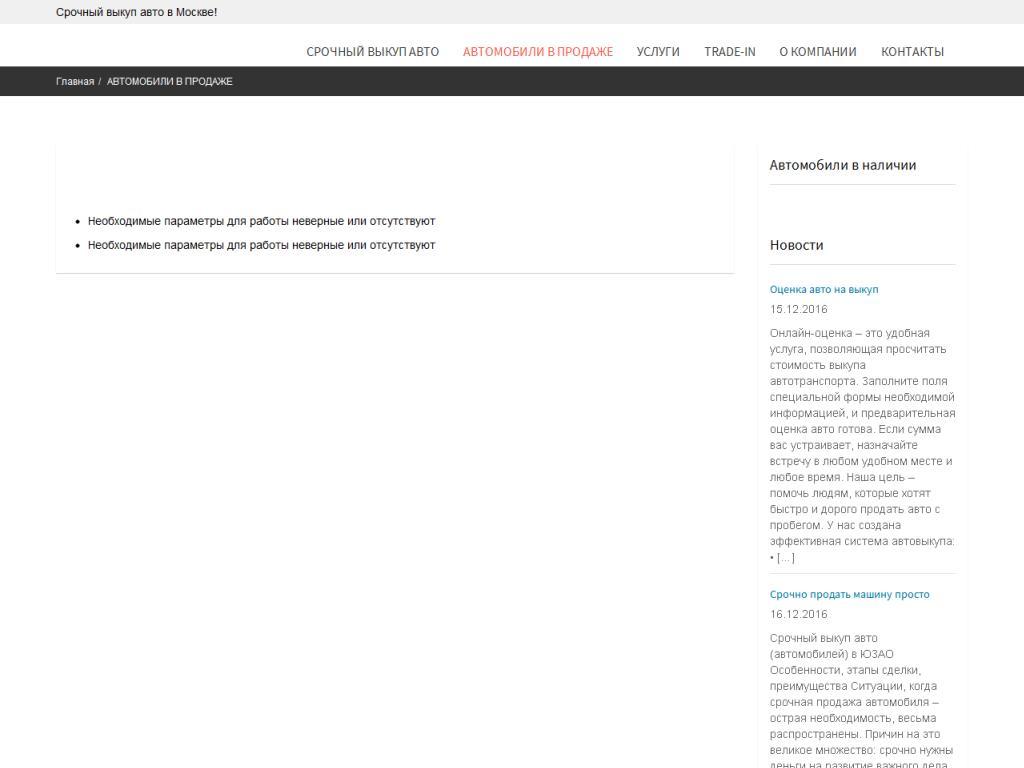 Официальный сайт Алмаз-АВТО autoalmaz.ru