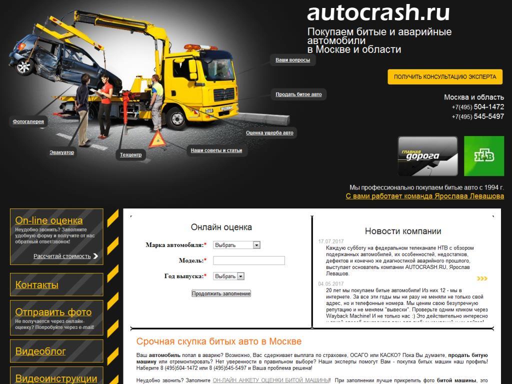 Официальный сайт Autocrash autocrash.ru