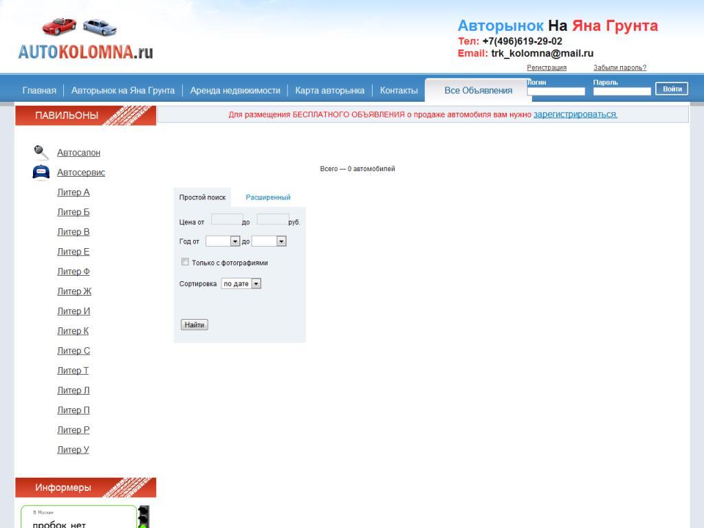 Официальный сайт Евразия autokolomna.ru/cars/