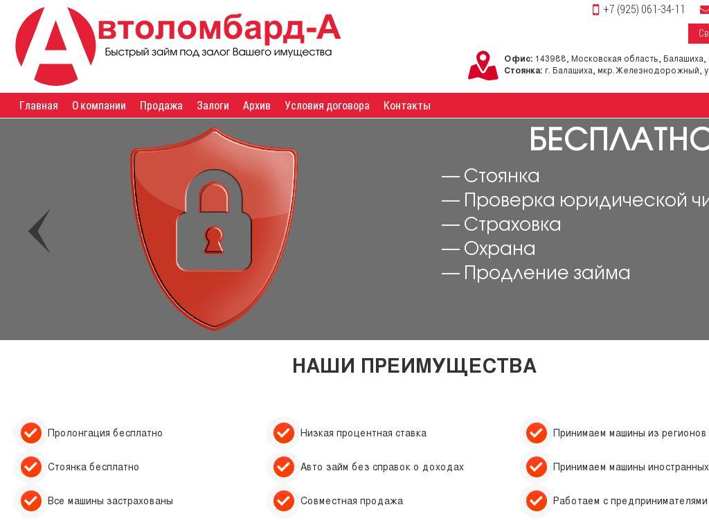 Официальный сайт Автоломбард-А autolombard-a.ru