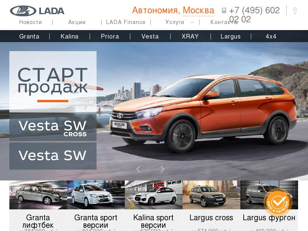 Официальный сайт Автономия autonomy.lada.ru