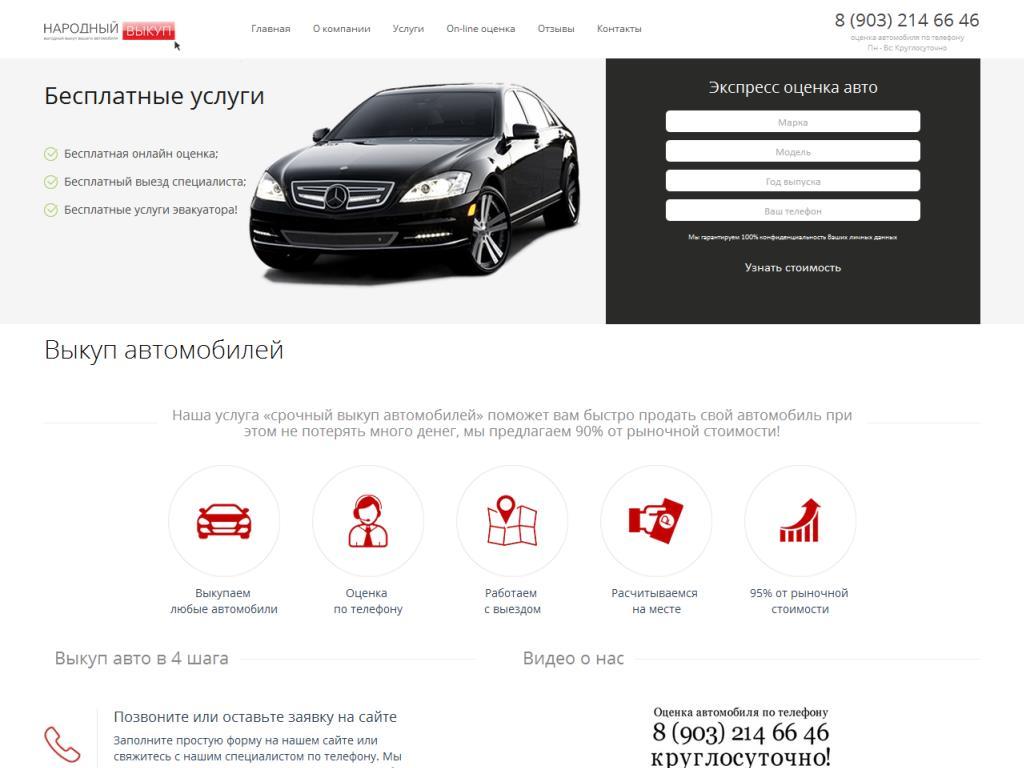 Официальный сайт Народный Выкуп по автовыкупу autovikupru.ru