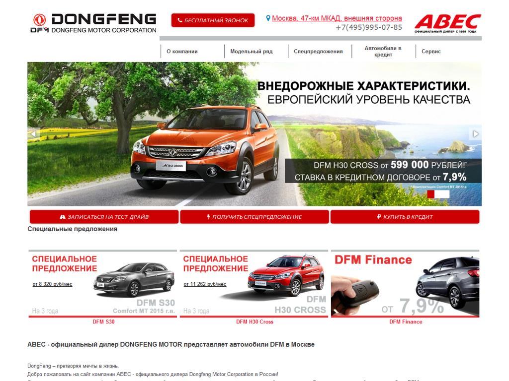 Официальный сайт AVES-DFM aves-dfm.ru