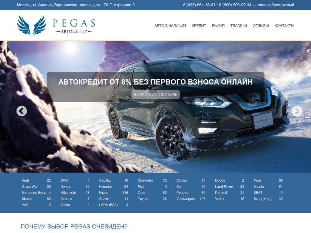 Официальный сайт PEGAS avto-pegas.ru