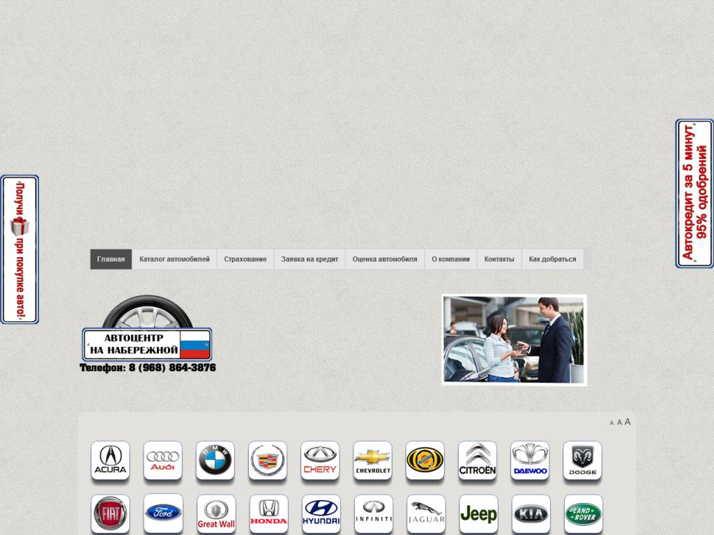 Официальный сайт Автоцентр avtocentrnanaberegnoi.ru