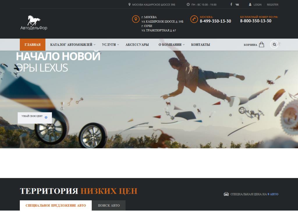 Официальный сайт АвтоДельФор avtodf.ru