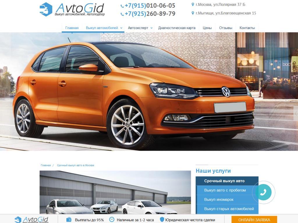 Официальный сайт Автогид avtogid-info.ru