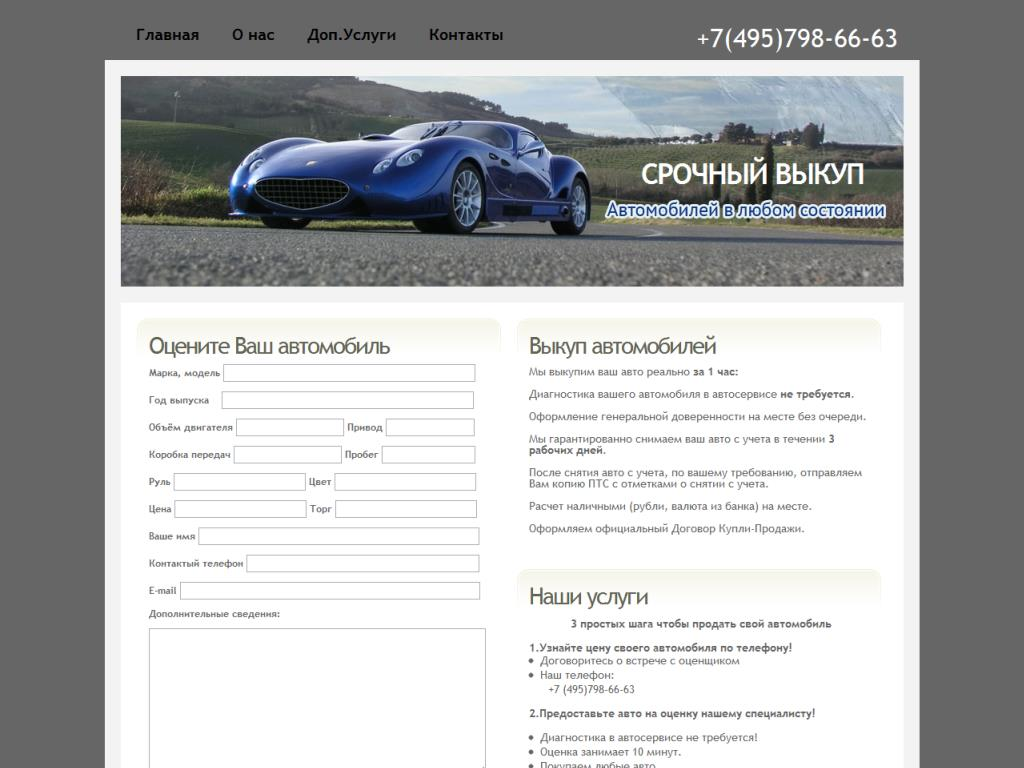 Официальный сайт Дисконтавто, центр автовыкупа avtovikyp.net