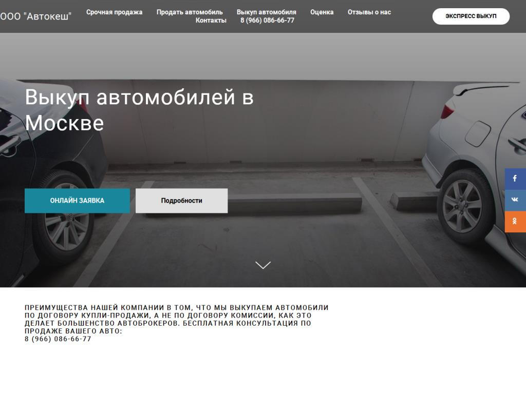 Официальный сайт Автокэш avtovykuptut.ru