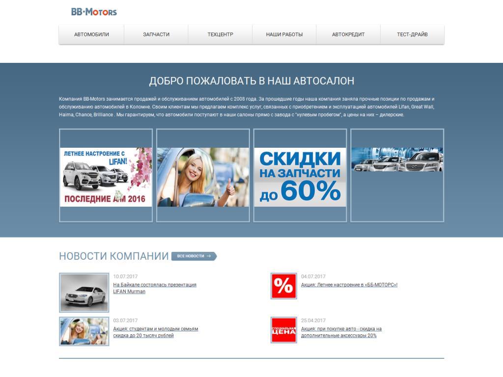 Официальный сайт BB-Motors bb-motors.su