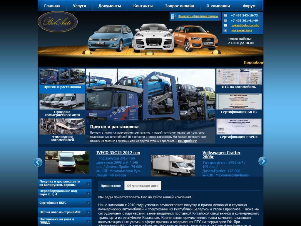 Официальный сайт Белавто belauto.info