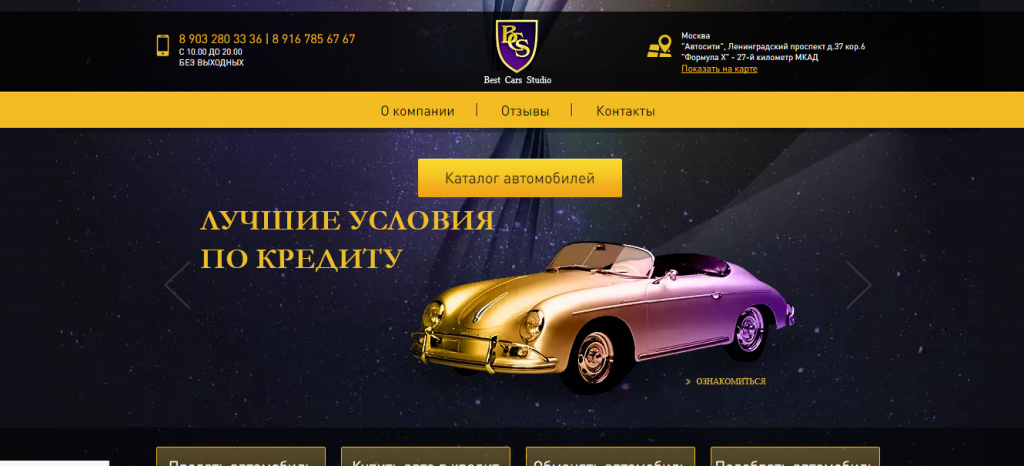 Официальный сайт Best cars bestcarsstudio.ru