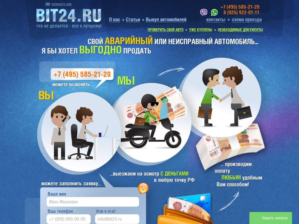 Официальный сайт BIT24.RU BIT24.RU