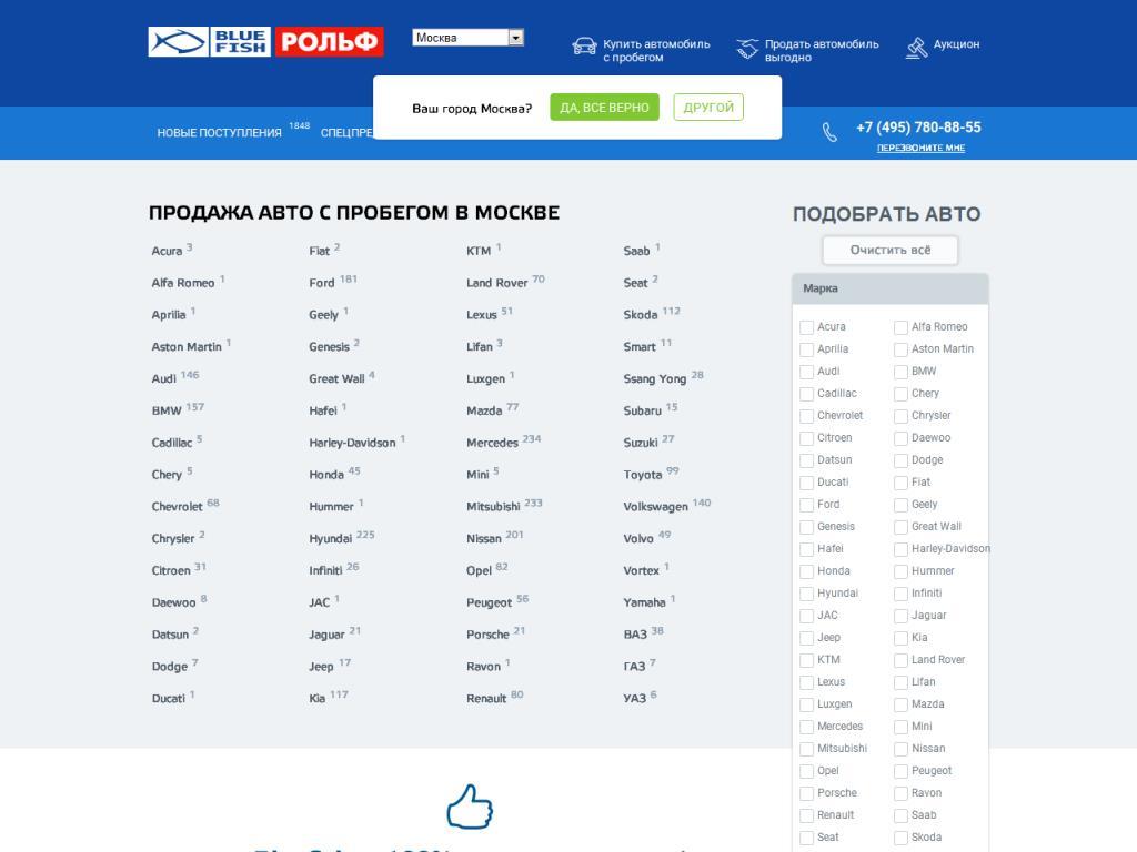 Официальный сайт BlueFish bluefish.ru