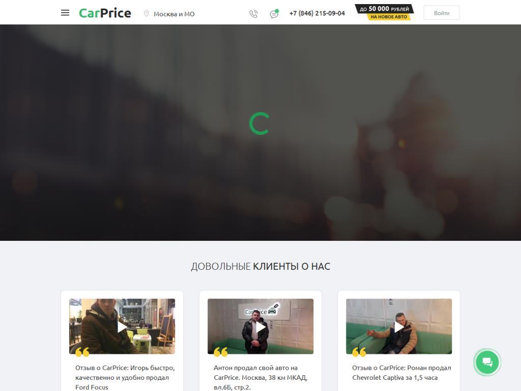 Официальный сайт CarPrice carprice.ru