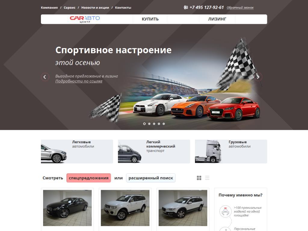 Официальный сайт ЦЕНТР КАРАВТО center-carauto.ru