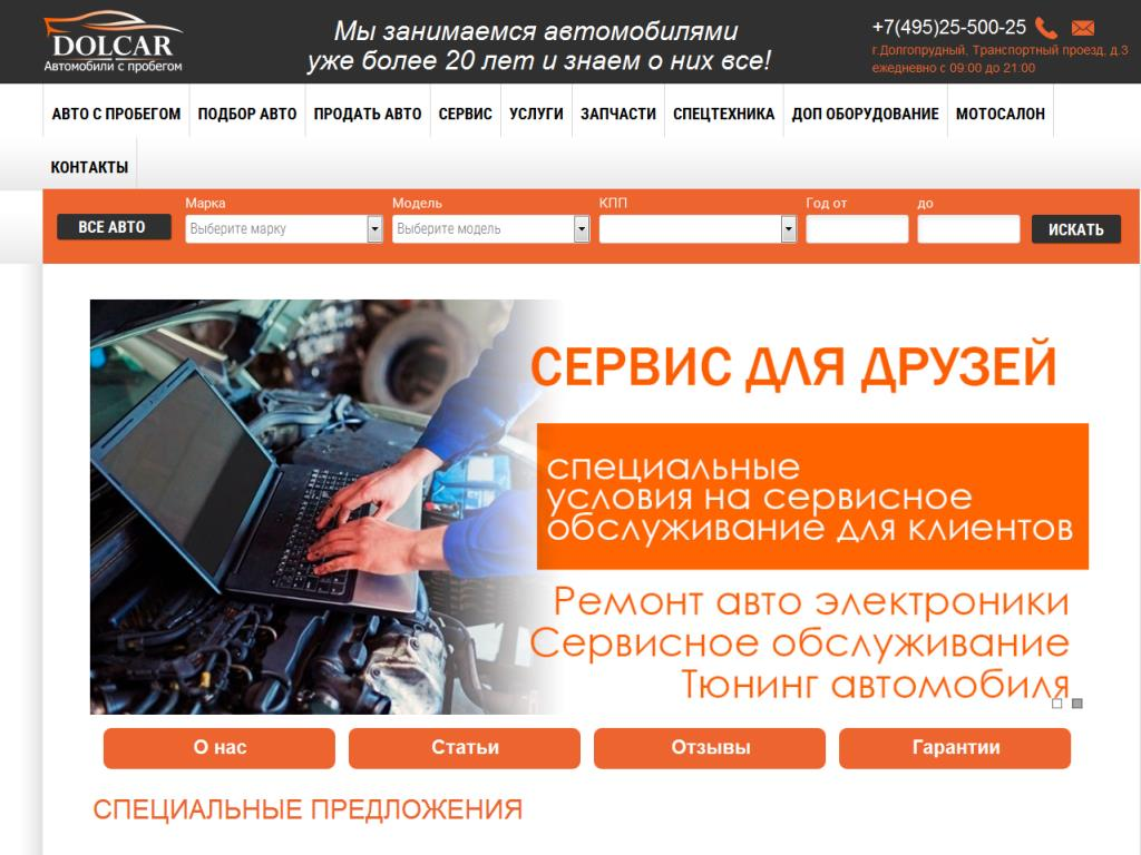 Официальный сайт ДОЛКАР dolcar.ru